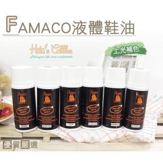 【○糊塗鞋匠○ 優質鞋材】L104 法國 FAMACO液體鞋油(瓶)