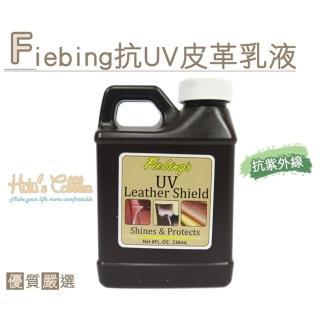 【○糊塗鞋匠○ 優質鞋材】L137 美國Fiebing抗UV皮革乳液(瓶)