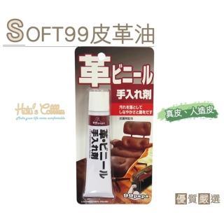 【○糊塗鞋匠○ 優質鞋材】L142 日本SOFT99皮革保養油(盒)