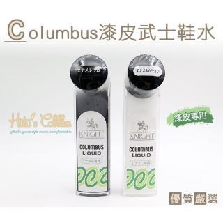 【○糊塗鞋匠○ 優質鞋材】L152 日本Columbus漆皮武士鞋水(瓶)