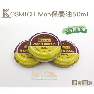 【○糊塗鞋匠○ 優質鞋材】L160 法國Kosmisch Mons保養油50ml(2罐/入)