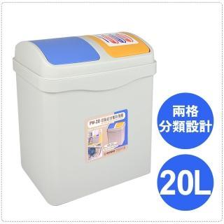 【生活King】哥倆好分類垃圾桶(20L)