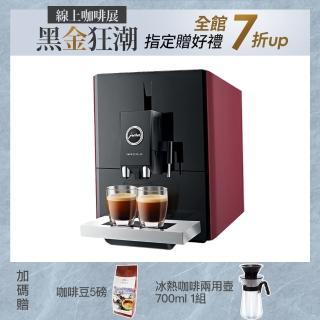 【Jura】家用系列 IMPRESSA A9(朱紅色 全自動研磨咖啡機)