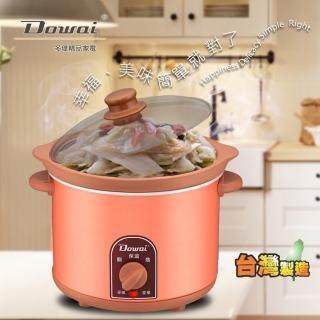 【Dowai多偉】1.2L 養生燉鍋(DT-421)