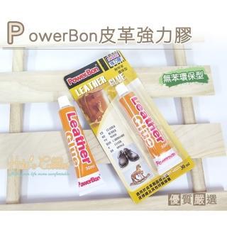 【○糊塗鞋匠○ 優質鞋材】N12 台灣製造 PowerBon 皮革強力膠(2盒/入)