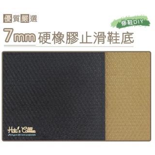 【○糊塗鞋匠○ 優質鞋材】N17 台灣製造7mm硬橡膠大底(片)