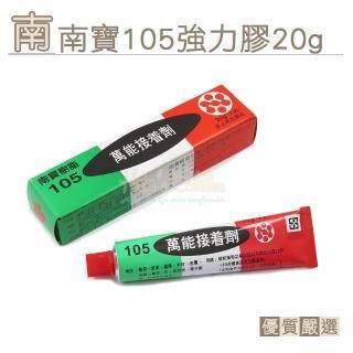 【○糊塗鞋匠○ 優質鞋材】N20 台灣製造 南寶105強力膠 20g(12條/入)