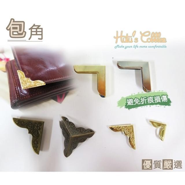 【○糊塗鞋匠○ 優質鞋材】N42 包角 金屬包角(10個/入)