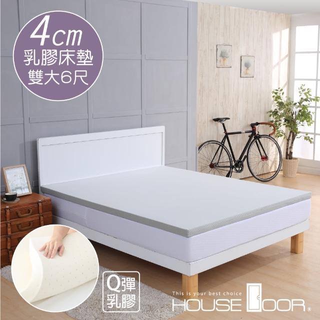 【House Door】超吸濕排濕表布4cm厚Q彈乳膠床墊(雙大6尺)