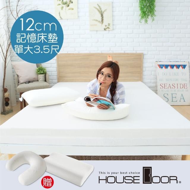 【House Door】TENCEL天絲纖維布12cm厚波浪式竹炭記憶床墊(單大3.5尺)