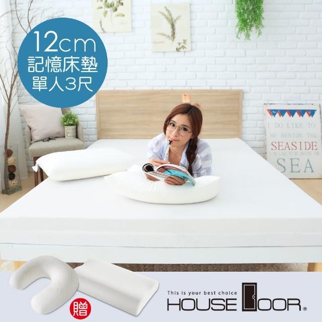 【House Door】TENCEL天絲纖維布12cm厚波浪式竹炭記憶床墊(單人3尺)