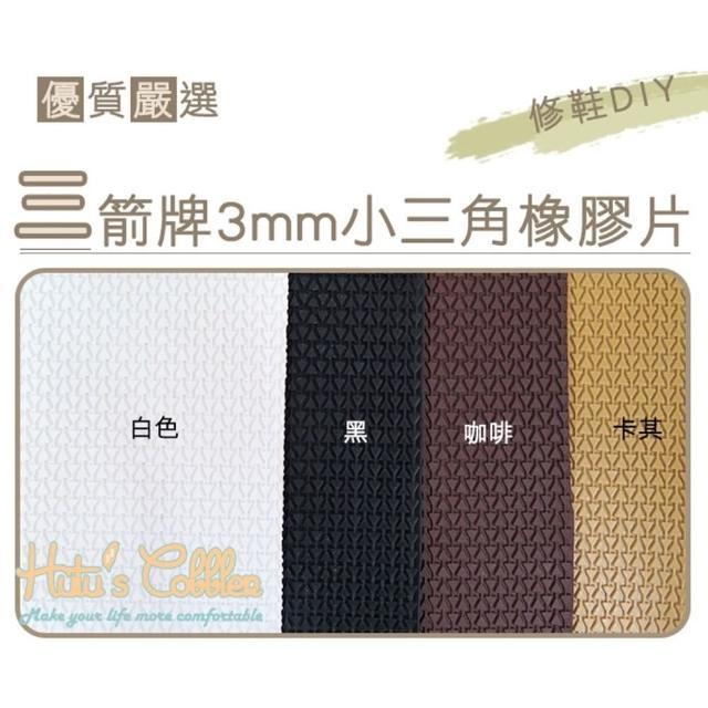 【○糊塗鞋匠○ 優質鞋材】N66 台灣製造 三箭牌3mm(片)