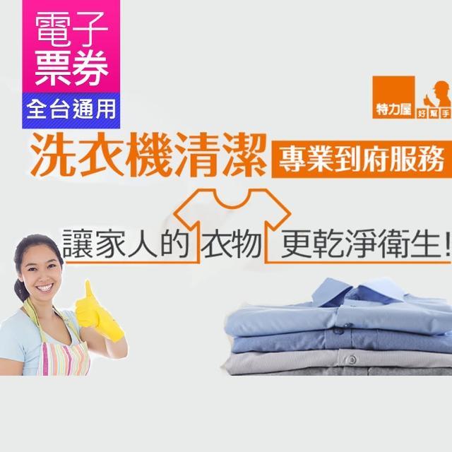 【特力屋好幫手】專業零汙垢直立式洗衣機清潔+消毒