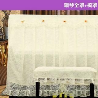 【美佳音樂】鋼琴全罩-雙層蕾絲田園花朵+單人椅罩(鋼琴罩/鋼琴防塵罩)
