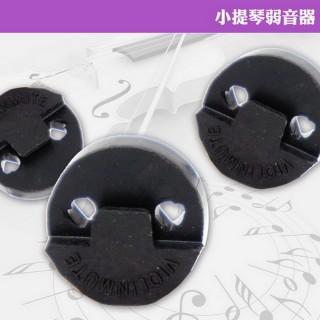 【美佳音樂】小提琴弱音器-圓型-1入(降低音量/不傷琴身)