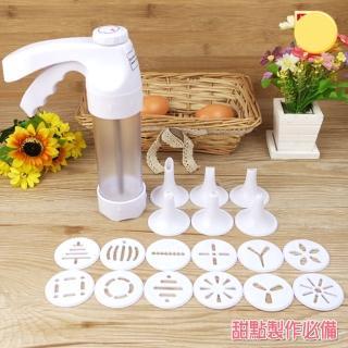 烘焙裱花奶油槍壓花機組(附花嘴、花式餅乾造型片)