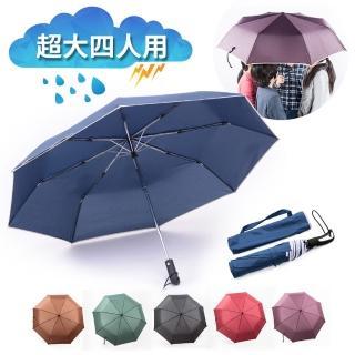 超大四人用自動開收三折雨傘(6色可選)