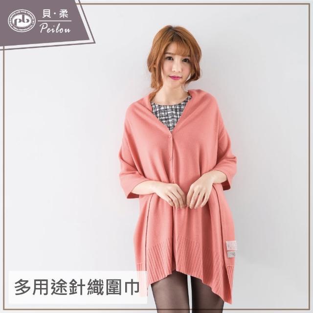 【PEILOU】貝柔純色多用途針織披肩圍巾