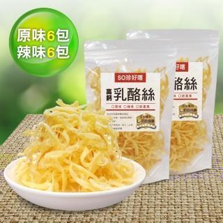 【長榮生醫】L-阿拉伯糖高鈣乳酪絲-超值組(原味6包+辣味6包)