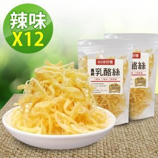 【長榮生醫】L-阿拉伯糖高鈣乳酪絲-超值組(辣味12包組)