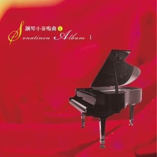 【亞洲唱片】鋼琴小奏鳴曲1(鋼琴教材系列)