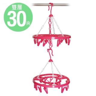 【生活King】圓型雙層曬衣架(30夾)