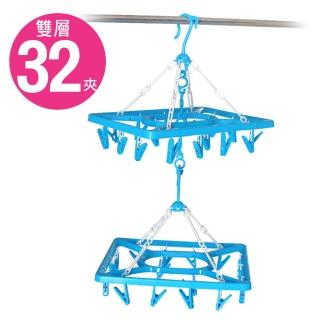 【生活King】方型雙層曬衣架(32夾)