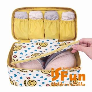【iSFun】繽紛玩色*防水內衣收納包/五色可選