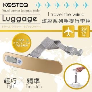 【KOSTEQ】炫彩系列手提行李秤-香檳金(50kg)
