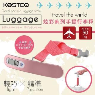 【KOSTEQ】炫彩系列手提行李秤-玫瑰金(50kg)