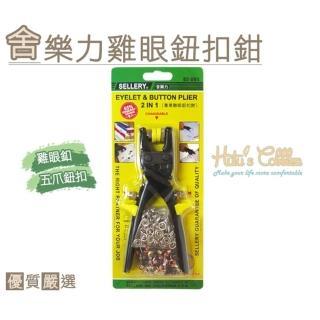 【○糊塗鞋匠○ 優質鞋材】N89 台灣製造 舍樂力雞眼鈕扣鉗(支)