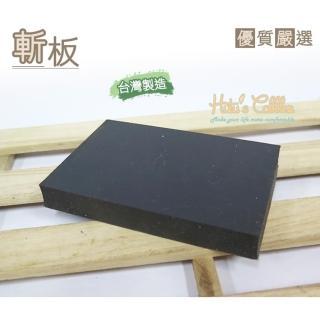 【○糊塗鞋匠○ 優質鞋材】N96 台灣製造 斬板(塊/入)