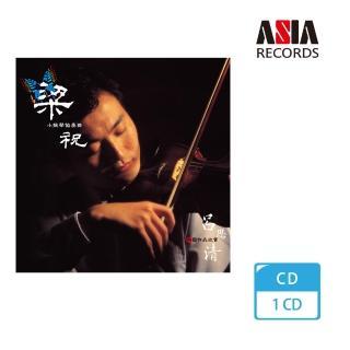 【亞洲唱片】梁祝小提琴協奏曲(呂思清系列)