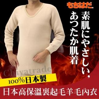 【HOT WEAR】日本製 機能高保暖 輕柔裏起毛羊毛長袖上衣-衛生衣 男(M-LL)