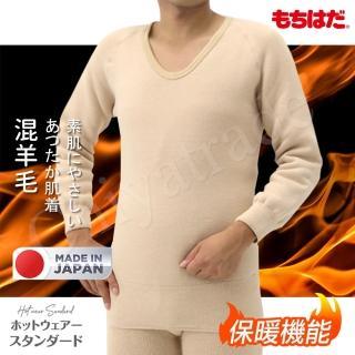 【HOT WEAR】日本製 機能高保暖 輕柔裏起毛羊毛長袖上衣-衛生衣 男(M-LL)