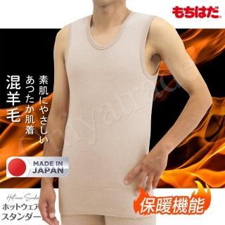 【HOT WEAR】日本製 機能高保暖 輕柔裏起毛羊毛無袖背心-衛生衣背心 男(M-LL)
