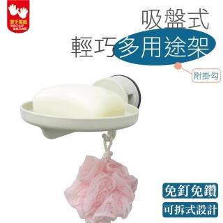 【雙手萬能】吸盤式輕巧香皂盤