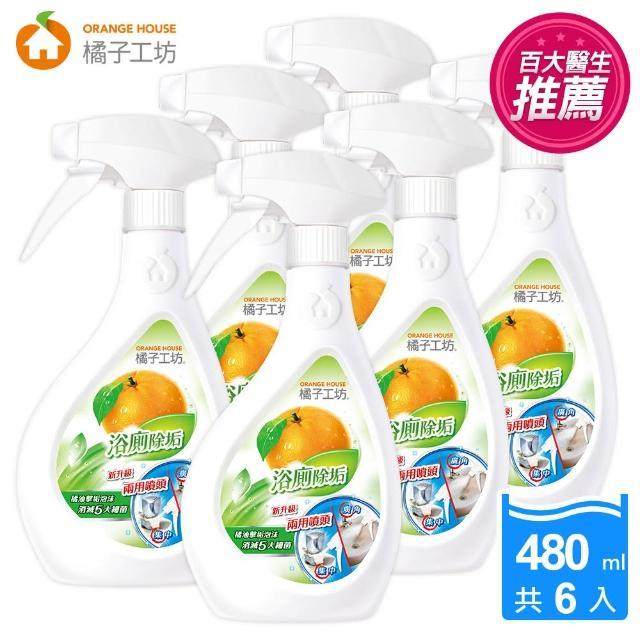 【橘子工坊】天然制菌浴廁清潔劑(480ml-6瓶)