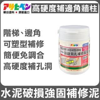 【日本Asahipen】日本製 水泥設備缺損/牆壁裂縫 防水填補劑