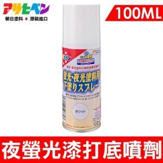 【日本Asahipen】日本夜螢光打底噴漆100ml