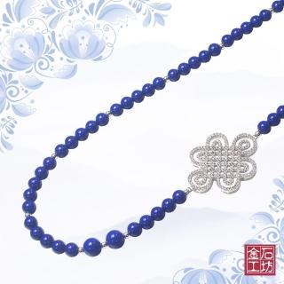 【金石工坊】頂級青金石優雅項鍊 6mm