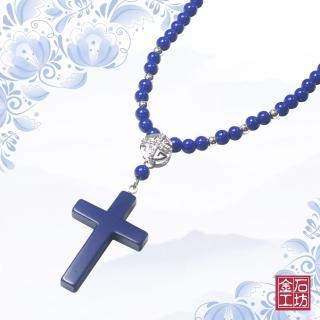 【金石工坊】頂級青金石十字項鍊 4mm
