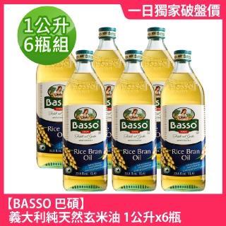 【BASSO 巴碩】義大利純天然玄米油 1公升x6瓶