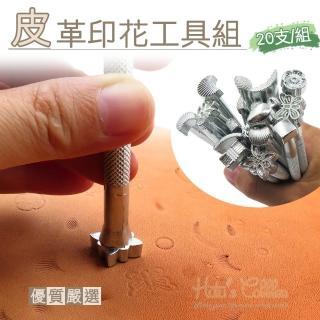 【○糊塗鞋匠○ 優質鞋材】N103 皮革印花工具組(20支/組)