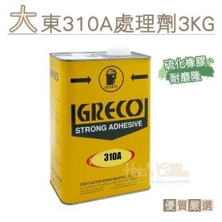 【○糊塗鞋匠○ 優質鞋材】N116 台灣製造 大東310A處理劑(罐)