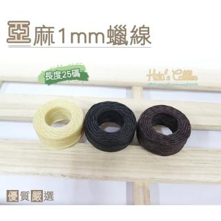 【○糊塗鞋匠○ 優質鞋材】N125 台灣製造 亞麻1mm蠟線 25碼(個/入)