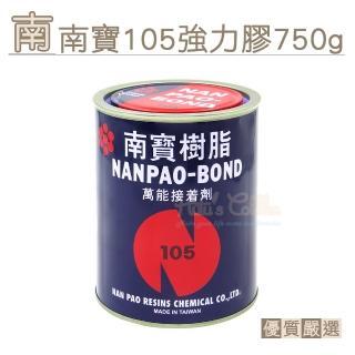 【○糊塗鞋匠○ 優質鞋材】N128 台灣製造 南寶105強力膠750g(罐)