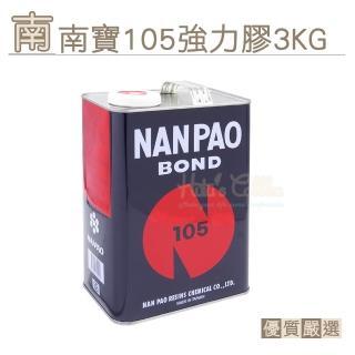 【○糊塗鞋匠○ 優質鞋材】N129 台灣製造 南寶105強力膠3KG(罐)