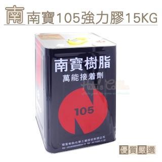 【○糊塗鞋匠○ 優質鞋材】N130 台灣製造 南寶105強力膠15KG(桶)