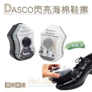 【○糊塗鞋匠○ 優質鞋材】P04 英國伯爵DASCO閃亮海棉鞋擦(個)